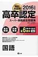 高卒認定 スーパー実戦過去問題集 国語 2016 最新!科目別
