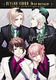 DYNAMIC CHORD-Dear message- from [reve parfait] & apple-polisher