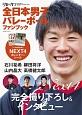 別冊カドカワ 全日本男子バレーボールファンブック 完全撮り下ろし&インタビュー