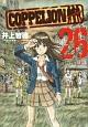 COPPELION (26)