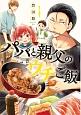 パパと親父のウチご飯 (4)