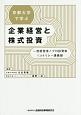 京都大学で学ぶ 企業経営と株式投資