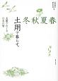 春夏秋冬 土用で暮らす。 五季でめぐる日本の暦