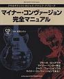 マイナー・コンヴァージョン完全マニュアル CD付 デキるギタリストのジャズ・アドリブ・アプローチ