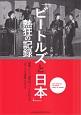 「ビートルズと日本」熱狂の記録 新聞、テレビ、週刊誌、ラジオが伝えた「ビートルズ現