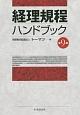 経理規程ハンドブック<第9版>