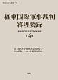 極東国際軍事裁判 審理要録 東京裁判英文公判記録要訳(4)