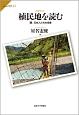植民地を読む 「贋」日本人たちの肖像