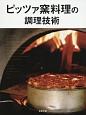 ピッツァ窯料理の調理技術