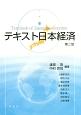 テキスト日本経済<第二版>