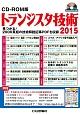 トランジスタ技術<CD-ROM版> 2015