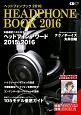 ヘッドフォンブック 2016~音楽ファンのための最新ヘッドフォン徹底ガイド~