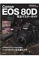 Canon EOS 80D 完全マスターガイド AF性能をはじめとした全身正常進化。ハイクオリティ