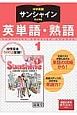 サンシャイン 英単語・熟語 1年<改訂版> 平成28年