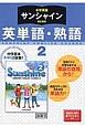 サンシャイン 英単語・熟語 2年<改訂版> 平成28年