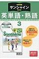 サンシャイン 英単語・熟語 3年<改訂版> 平成28年