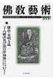 佛教藝術 鎌倉・光明寺蔵「十八羅漢及び道宣律師像」についてほか 東洋美術と考古学の研究誌(345)