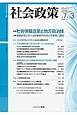 社会政策 7-3 2016MARCH 特集:社会保障改革と地方自治体 社会政策学会誌