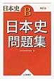 日本史B 日本史問題集<再訂版>
