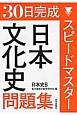 30日完成スピードマスター 日本文化史問題集 日本史B