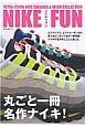 NIKE FUN 丸ごと一冊、名作ナイキ!