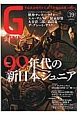 G SPIRITS 特集:90年代の新日本ジュニア プロレス専門誌(39)