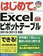 はじめてのExcelピボットテーブル Excel2016/2013対応