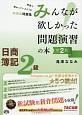 日商簿記2級 みんなが欲しかった問題演習の本<第2版> 授業で教わっているような新感覚問題集