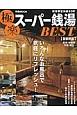 極楽スーパー銭湯BEST<首都圏版> 充実の施設がうれしい、スーパー銭湯へ行こう!