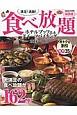 満足!満腹!食べ放題 ホテルブッフェ&スイーツバイキング<関西版> 2016-2017