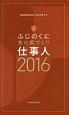 ふじのくに 食の都づくり 仕事人 2016 SHIZUOKAグルメガイド