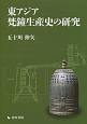 東アジア梵鐘生産史の研究