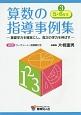 算数の指導事例集 5・6年生 基礎学力を確実にし、高次の学力を伸ばす(3)