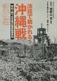 法廷で裁かれる沖縄戦 初めて問う日本軍の国家賠償責任 訴状編