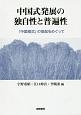 中国式発展の独自性と普遍性 「中国模式」の提起をめぐって