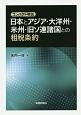 日本とアジア・大洋州・米州・旧ソ連諸国との租税条約 コンパクト解説