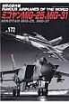 ミコヤンMiG-25、MiG-31 世界の傑作機172