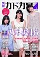 別冊カドカワ 総力特集:乃木坂46(1)