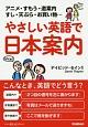 やさしい英語で日本案内 アニメ・すもう・道案内 すし・天ぷら・お買い物…