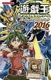 遊☆戯☆王オフィシャルカードゲーム パーフェクトルールブック 2016