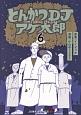 とんかつDJアゲ太郎 (6)