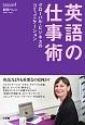 英語の仕事術 グローバル・ビジネスのコミュニケーション