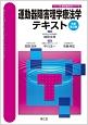運動器障害理学療法学テキスト<改訂第2版>