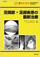 足関節・足部疾患の最新治療 別冊整形外科69