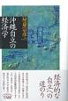 沖縄自立の経済学