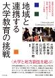 地域と連携する大学教育の挑戦 愛媛大学法文学部総合政策学科地域・観光まちづくりコ