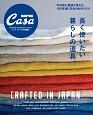長く使いたい暮らしの道具。 Casa BRUTUS特別編集 中川政七商店と考えた、100年続く日本のものづくり