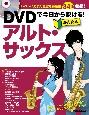 DVDで今日から吹ける! かんたんアルト・サックス レベルに応じた豊富な練習曲34曲収録!