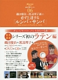 織田慶治・渡辺理子組の必ず上達する「ルンバ・サンバ」 ダンスファンDVD 自宅で個人レッスン6
