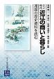 江戸時代 近江の商いと暮らし 湖国の歴史資料を読む